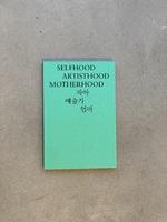 selfhood,artisthood,motherhood_front.jpg